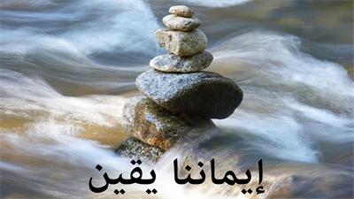 ١- إيماننا يقين