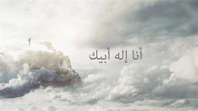 !أنا إله إبراهيم